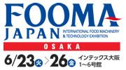 FOOMA JAPAN 2020 大阪 国際食品工業展