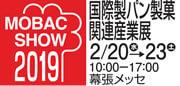 2019 モバックショウ(第26 回国際製パン製菓関連産業展)