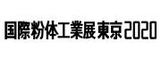 国際粉体工業展東京2020